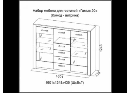 "Комод-витрина ""Гамма-20"" схема"