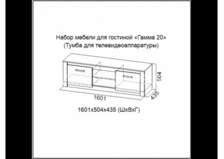 "Тумба для телевидеоаппаратуры ""Гамма-20"" схема"