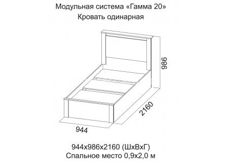"""Кровать одинарная 0,9*2,0 """"Гамма-20"""" схема"""