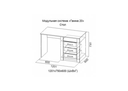 """Стол """"Гамма-20"""" схема"""