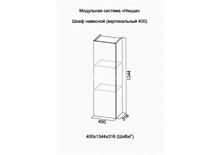 """Шкаф навесной ( вертикальный 400) """"Ницца"""" схема"""