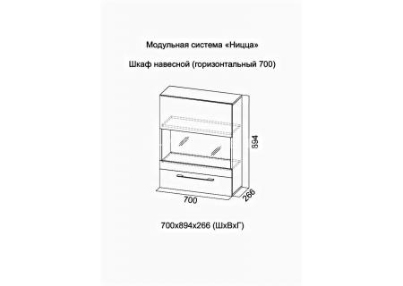 """Шкаф навесной ( горизонтальный 700) """"Ницца"""" схема"""