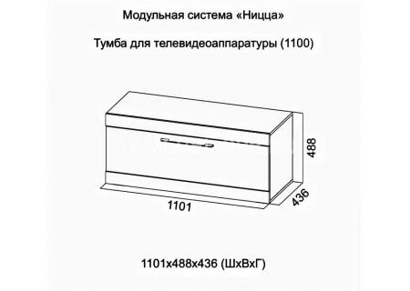 "Тумба для телевидеоаппаратуры (1100) ""Ницца"" схема"