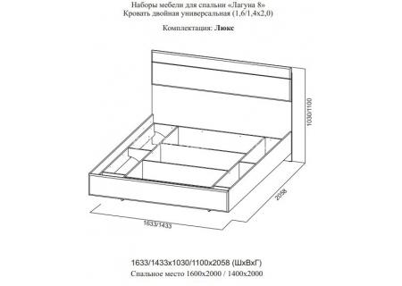 """Кровать двойная  1,6*2,0 Люкс """"Лагуна 8"""""""