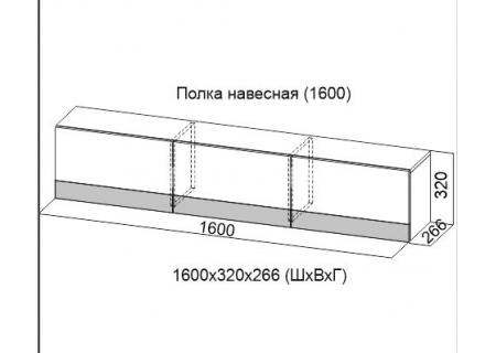 """Полка навесная (1600) """"Ницца"""" Каньон светлый"""
